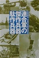 連合軍の傑作兵器駄作兵器―究極の武器徹底研究 (光人社NF文庫)