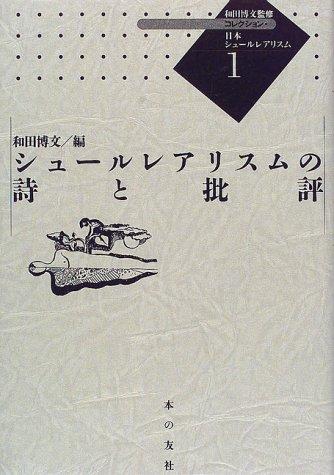 コレクション・日本シュールレアリスム (1)の詳細を見る