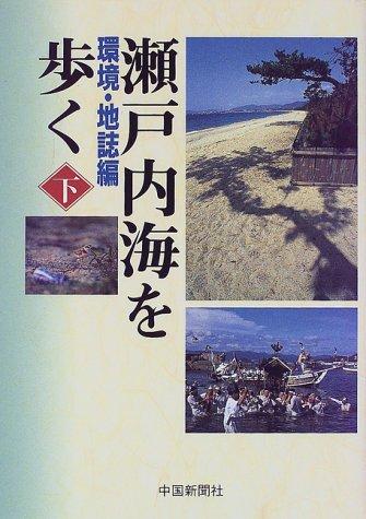 瀬戸内海を歩く 下(環境・地誌編)