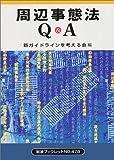 周辺事態法Q&A (岩波ブックレット) 画像