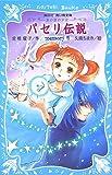 パセリ伝説 memory4 ~水の国の少女~ (講談社青い鳥文庫)
