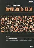 マーク式総合問題集倫理,政治・経済 2018 (河合塾シリーズ)