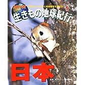 NHK生きもの地球紀行〈1〉日本