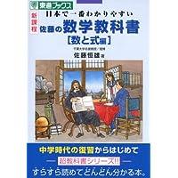 佐藤の数学教科書―新課程 (数と式編) (東進ブックス)