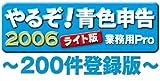 やるぞ!青色申告2006 ライト版 業務用Pro 200件