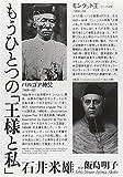 めこん 石井 米雄/飯島 明子 もうひとつの「王様と私」の画像
