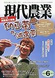 現代農業 2011年 06月号 [雑誌]
