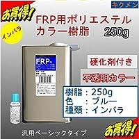 キクメン FRPカラーインパラ樹脂250g 硬化剤付き 青色 汎用ベーシック