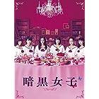 暗黒女子 [Blu-ray]