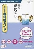 313 精選現代文B―明治書院版教科書ガイド