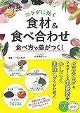 カラダに効く 食材&食べ合わせ 食べ方で差がつく! (コツがわかる本!)