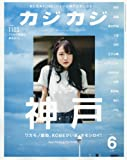 カジカジ2017年6月号 (雑誌)