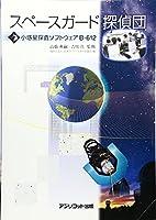 スペースガード探偵団―小惑星探査ソフトウェアB-612
