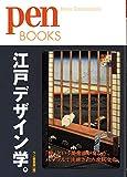 ペンブックス9 江戸デザイン学。 (Pen BOOKS)