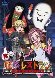 怪談レストラン 1 [DVD]