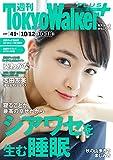 週刊 東京ウォーカー+ 2017年No.41 (10月11日発行) [雑誌] (Walker)