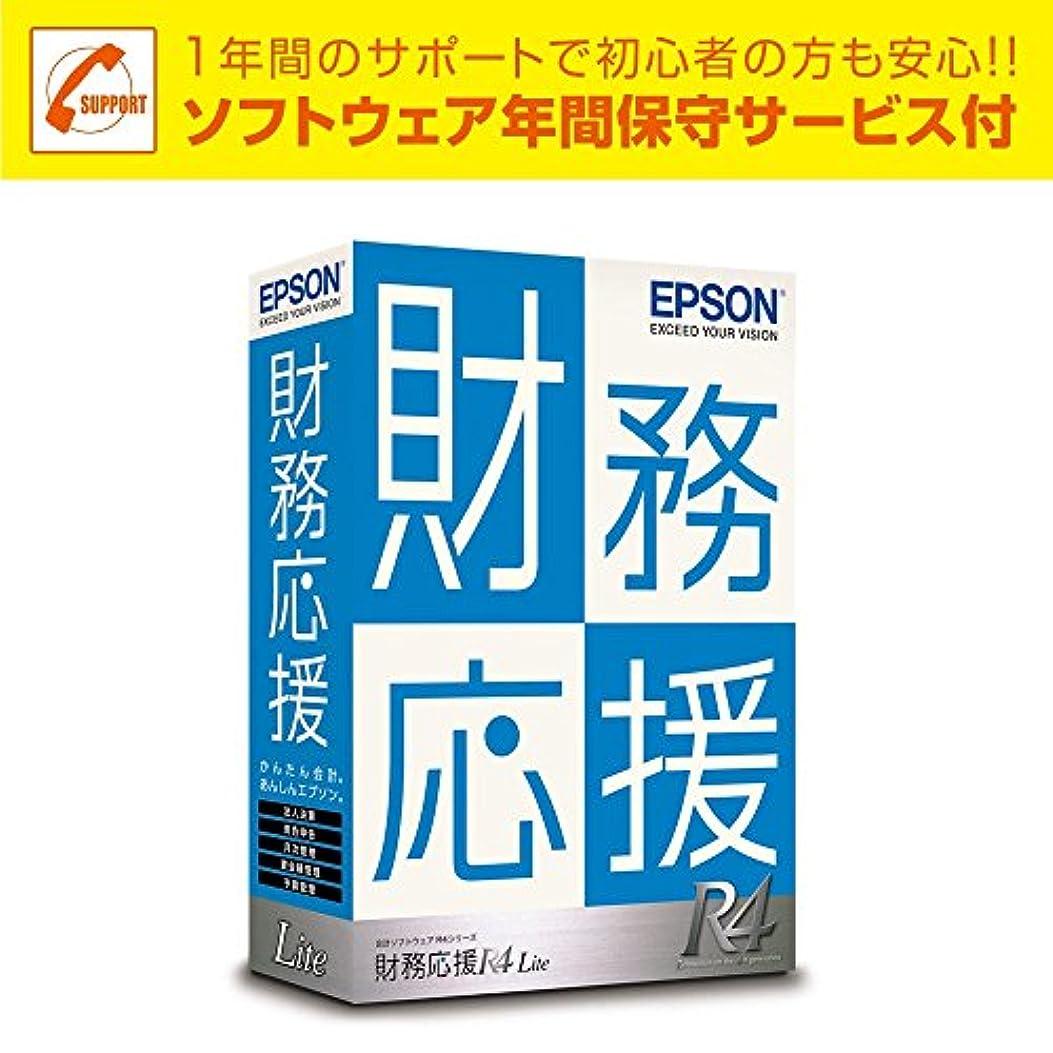 タッチトンハック【旧商品】エプソン 財務応援 R4 Lite | 1ユーザー | Ver.16.4