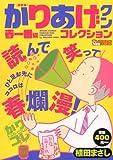 かりあげクンコレクション 春一番編 (アクションコミックス COINSアクションオリジナル)
