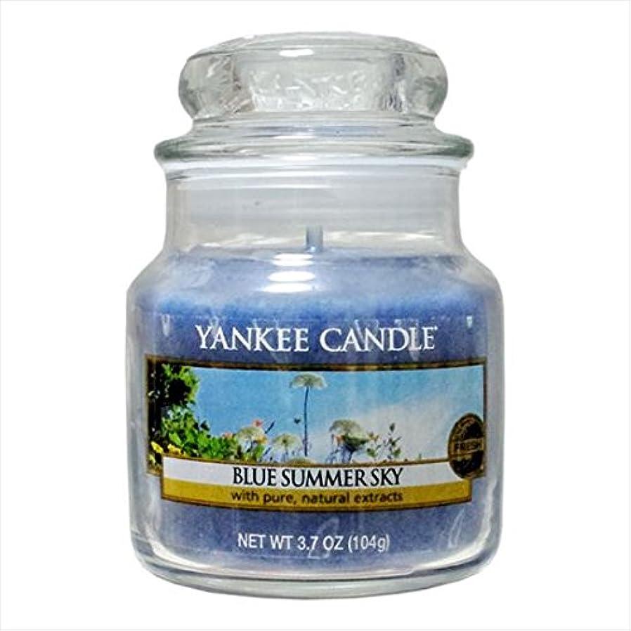 麻痺適合しました白いヤンキーキャンドル(YANKEE CANDLE) YANKEE CANDLEジャーS 「 ブルーサマースカイ 」