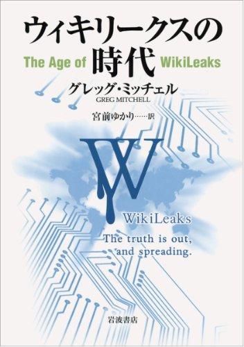 ウィキリークスの時代の詳細を見る