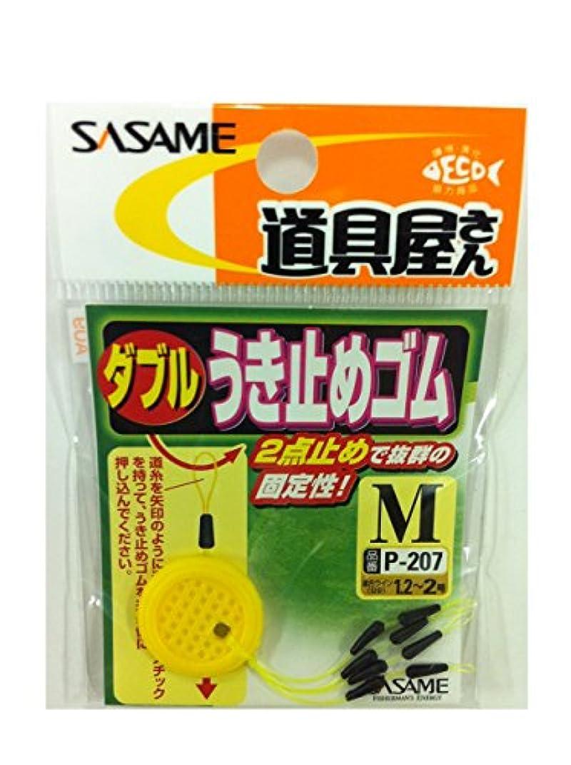 安いです法廷ところでささめ針(SASAME) P-207 道具屋ダブルウキ止メゴム M