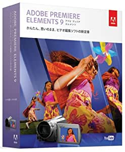 Adobe Premiere Elements 9 日本語版 Windows/Macintosh版 (旧価格品)