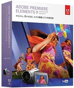 Adobe Premiere Elements 9 日本語版 Windows/Macintosh版