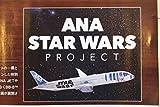 ANA 機内販売 限定 R2-D2 JET スターウォーズ