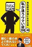 【[裏メニュー]パスポート&うどんが主食シール付き】うどんが主食 私が通うウマい店100+80