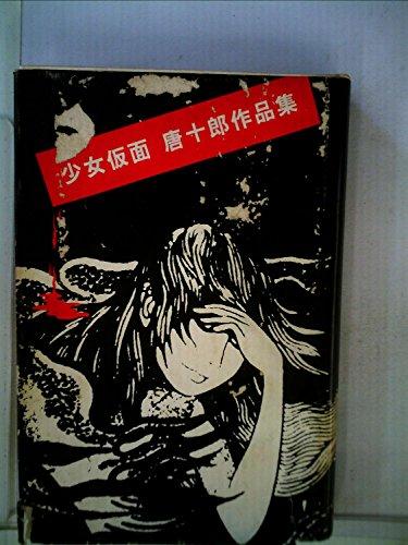 少女仮面―唐十郎作品集 (1970年)の詳細を見る