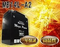 バイク バッテリー GPZ900R Ninja 型式 ZX900A 一年保証 MB14L-A2 密閉式