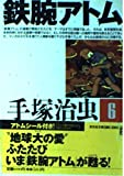 鉄腕アトム (6) (光文社文庫COMIC SERIES)