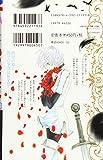 偽りのフレイヤ 3 (花とゆめCOMICS) 画像