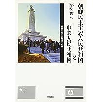 朝鮮民主主義人民共和国と中華人民共和国―「唇歯の関係」の構造と変容