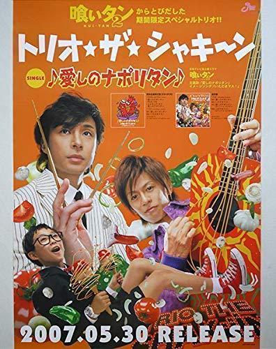 <ポスター>トリオザシャキーン「愛しのナポリタン」東山紀之 森田剛 2007年 店頭