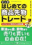 マンガ はじめての商品先物トレード (PanRolling Library)