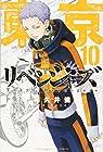 東京卍リベンジャーズ 第10巻