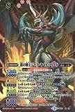 バトスピ大好き声優の生放送!5th MEMORIALBOX/BS14-X01?龍の覇王ジーク・ヤマト・フリード?X ()