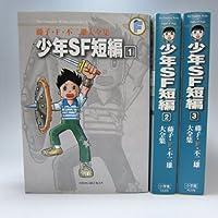 藤子・F・不二雄大全集 少年SF短編 コミック 1-3巻セット (藤子・F・不二雄大全集 第2期)