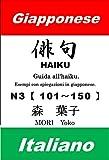 Guida all'haiku. 俳句ガイド (Giapponese - Italiano) 101〜150: Esempi con spiegazioni in giapponese.