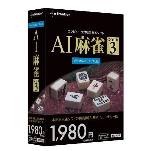 イーフロンティア AI麻雀 GOLD 3 Windows 8.1対応版