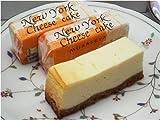 ニューヨーク チーズケーキ 6個入り(冷凍)