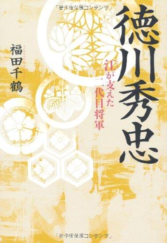 徳川秀忠―江が支えた二代目将軍