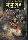 オオカミ 新装版―その行動・生態・神話 画像