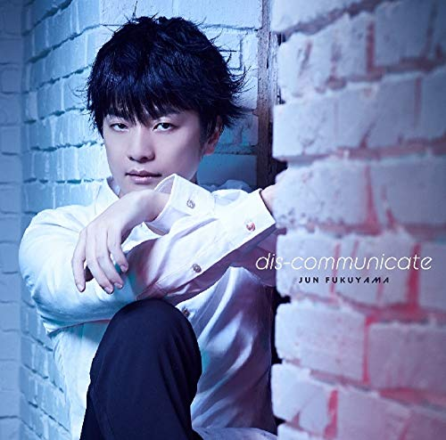 福山潤3rdシングル「dis-communicate」初回限定盤