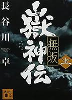 嶽神伝 無坂(上) (講談社文庫)
