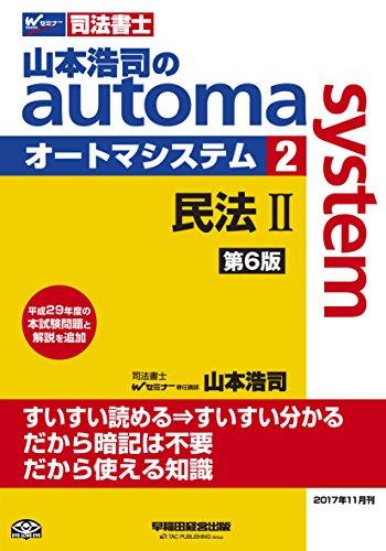 司法書士 山本浩司のautoma system (2) 民法(2) (物権編・担保物権編) 第6版 (W(WASEDA)セミナー 司法書士)