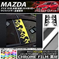 AP ファイアピラーステッカー クローム調 マツダ デミオ DJ系 サイドバイザー装着車用 ブラック AP-CRM1362-BK