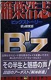 B'z稲葉浩志ビッグストーリー (HITEN BOOKS)