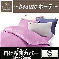 東京西川 beaute~ボーテ~ボイル掛け布団カバー(シングル150×200cm)13ss BE1520 ホワイト